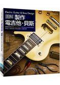 圖解製作電吉他.貝斯:揭開經典名琴 Les Paul × Stratocaste