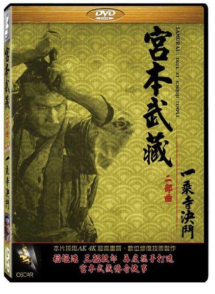 宮本武藏二部曲:一乘寺決鬥 DVD (音樂影片購)