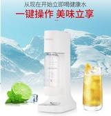 COCOSODA可果汁打氣蘇打水機家用商用氣泡水機氣泡機飲料機奶茶店  ATF  魔法鞋櫃