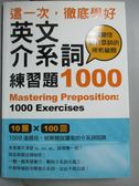 【書寶二手書T1/語言學習_IGD】這一次,徹底學好英文介系詞-練習題1000_石井隆之