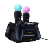 [哈GAME族]免運費 可刷卡●智能安全保護●SMOS PS4 手柄組合座充 多功能控制器充電座 VR MOVE
