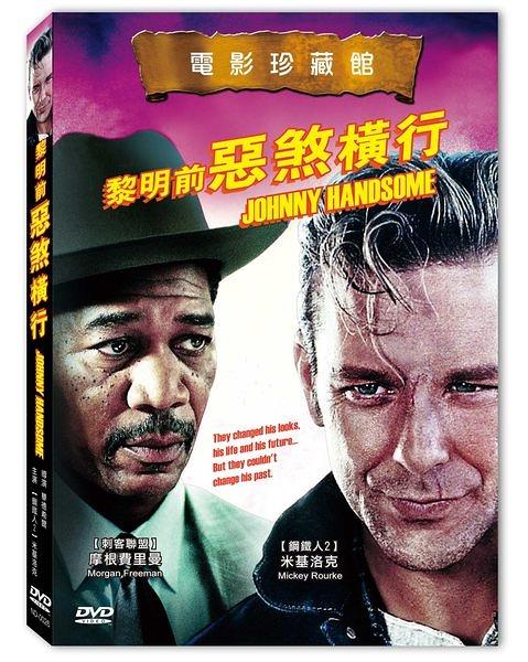 新動國際【黎明前惡煞橫行(DVD)】Johnny Handsome DVD