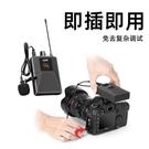 【台灣現貨】無線錄音麥克風單反攝像機DV直播視頻手機小蜜蜂胸麥收聲錄音話筒