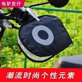 小牛電動車防曬手套純素色夏季新款遮陽電瓶車把套夏天騎行護手套 【全館免運】