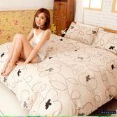 【新生活eazy系列-花線幸福-米】雙人加大6X6.2-/床包/枕套/薄被套6x7尺組、台灣製LUST寢具