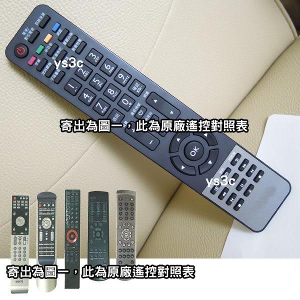 支援3D/網路/USB BENQ 明碁 液晶電視遙控器 液晶電視全適用 RC-BQ 免設定 液晶電視 遙控器