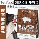 【培菓平價寵物網】PetKind》野胃 天然鮮草肚狗糧 原野牛 6磅