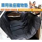 車用後座寵物防塵墊140x138cm (車內保潔墊|寵物墊)【亞克】