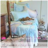 六件式專櫃高級床罩組(5*6.2尺)御芙專櫃『蒂芬妮/藍』*╮☆法式典藏˙浪漫臻愛系列