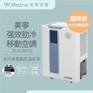 ↘夏日涼殺【Mistral 美寧】強效勁冷移動式冷氣JR-AC6MY附排風扇形板