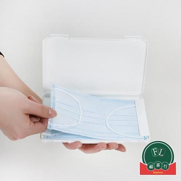 外出隨身帶蓋口罩收納盒票據保存盒【福喜行】