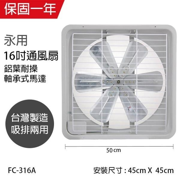 【南紡購物中心】【永用牌】MIT 台灣製造16吋耐用馬達吸排風扇(鋁葉) FC-316A