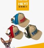 寵物狗狗帽子泰迪防曬鴨舌帽