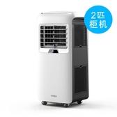 【免運快出】 可行動空調冷暖式家用一體機免安裝立式客廳單冷型大1.5匹機.YTL 奇思妙想屋
