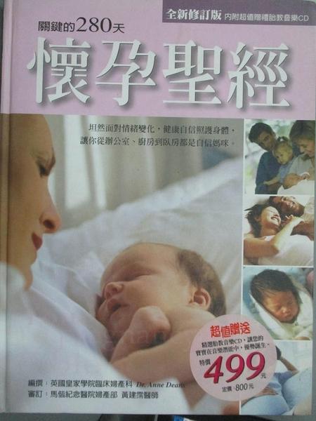 【書寶二手書T5/保健_XCX】懷孕聖經-關鍵的280天_Anne Deans