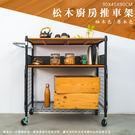 松木 90x45x90公分 三層烤黑廚房推車(含把手/工業輪/方格網/圍籬)  dayneeds
