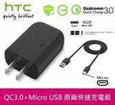 HTC 原廠高速充電組【高通 QC3.0】TC P5000+Micro Usb,E9+ E9 E8 M9 M9S One ME HTC J XE One Max T6
