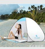自動速開沙灘帳篷戶外休閒帳篷海邊遮陽棚速開單雙人帳篷 DR17674【男人與流行】