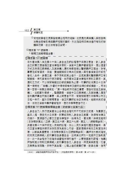 80/20法則 刑事訴訟法-禁忌的果實(上)-國考各類科(保成)