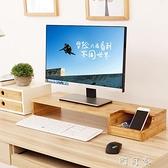 竹庭液晶顯示屏支架實木置物架簡易桌面收納架子電腦顯示器增高架 【快速出貨】