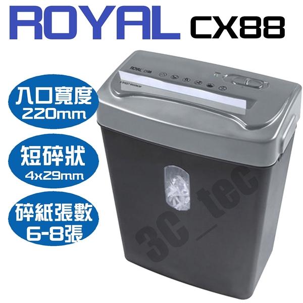 力田 Royal CX88 碎紙機 短碎型 可碎信用卡 符合Rohs無毒塑料
