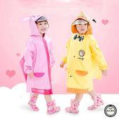 兒童雨衣寶寶兒童雨衣男童女童幼兒園小學生連體雨披防水小童公主帶書包位免運