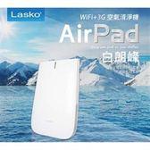 【美國 Lasko】AirPad 白朗峰WIFI+3G智能雲端節能監控無線超薄空氣清淨機HF25640TW