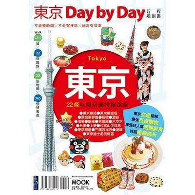 Day by Day東京Day by Day行程規劃書書
