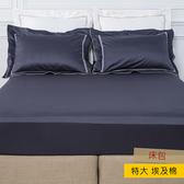HOLA 艾維卡埃及棉素色床包 特大 深藍