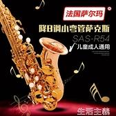 薩克斯 法國薩爾瑪R54高音降B調小彎管薩克斯管兒童女士樂器初學考級演奏 MKS生活主義