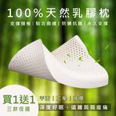 【艾倫生活家】100%天然乳膠枕二入(三款任選)按摩乳膠枕X2