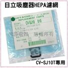 【信源】【日立免紙袋吸塵器馬達前置專用濾...