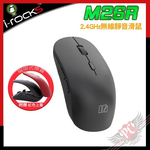 [ PC PARTY ] 艾芮克 i-Rocks M26R 2.4GHz 無線 靜音滑鼠