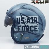 瑞獅 ZEUS 安全帽 388A ZS-388A AT20 消光黑灰 23番 內藏鏡片 半罩 復古帽 內襯可拆 加購鏡片