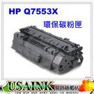 USAINK ☆ HP Q7553X 環保碳粉匣(高容量) LaserJet P2015 / 2015D / P2015N / P2015DN / P2015X / M2727 MFP