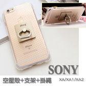 SONY XA2 Ultra XA1 Plus XA Ultra 手機殼 附掛繩 軟殼 支架 馬卡龍三件組