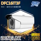 高雄/台南/屏東監視器 欣永成 DFC16IT3F 200萬畫素 1080P 四合一 槍型 紅外線攝影機 監控鏡頭