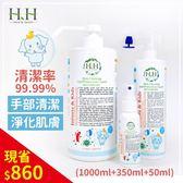 HH護幼安淨膚防護液(150ppm)50+350+1000ml