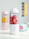檸檬杯維他命Vitamer電動便攜學生迷你型榨汁杯充電式隨身全自動-享家生活館 YTL