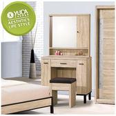 鏡台【YUDA】歐都納 妝檯/化妝檯/ 含妝椅 2件組 S9Y 32-4