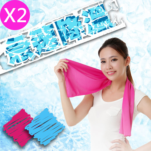 好好用極速降溫冰冷涼感巾、涼感紗( 約30x80cm )2入/SU7700.SU7699