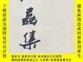 二手書博民逛書店罕見雕蟲集Y12916 易孟醇 湖南人民出版社 ISBN:978