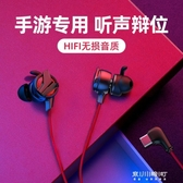電競耳機-入耳式手機專用游戲和平精英吃雞聽聲辨位電競電腦通用高音質耳麥 東川崎町