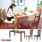 【RICHOME】TA404+CH1020《艾德格實木餐桌椅(1桌4椅)-2色》/吃飯桌椅/團員桌椅