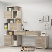 日本直人木業-ASH白橡木180-210公分可調整書桌組