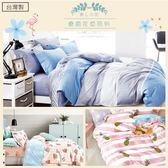Artis台灣製【合版EB】新花100%精梳純棉 雙人床包組+被套 環保印染