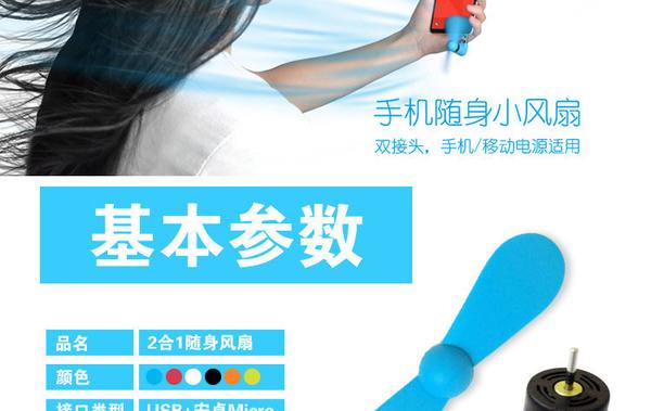 【世明國際】OTG安卓手機電腦usb風扇移動電源超靜音迷你風扇usb隨身小風扇