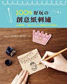 (二手書)獻給手作小文青!100%好玩的創意紙刺繡