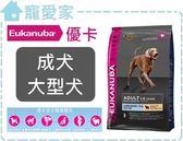 ☆寵愛家☆優卡Eukanuba狗糧-成犬大型犬-18公斤, 產品有效期限:2019.02