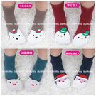 童襪 寶寶襪 聖誕立體短襪 嬰兒襪 防滑...